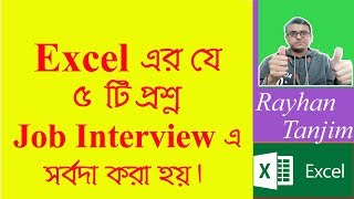 5 Excel Questions Frequently Asked in Job Interviews Ms excel tutorial Bangla
