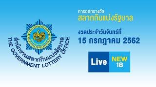 🔴 [Live] ถ่ายทอดสดการออกสลากกินแบ่งรัฐบาล งวดวันที่ 15 กรกฎาคม 2562 | NEW18