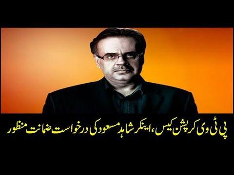 PTV corruption case: Dr Shahid Masood granted bail