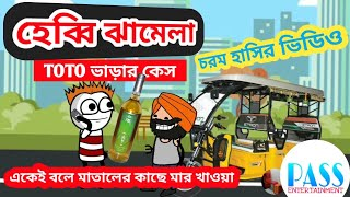 হেব্বি ঝামেলা | Toto Varar Case | Bangla Comedy | Hasir Mojar Video | Local Comedy | Heavy Funny