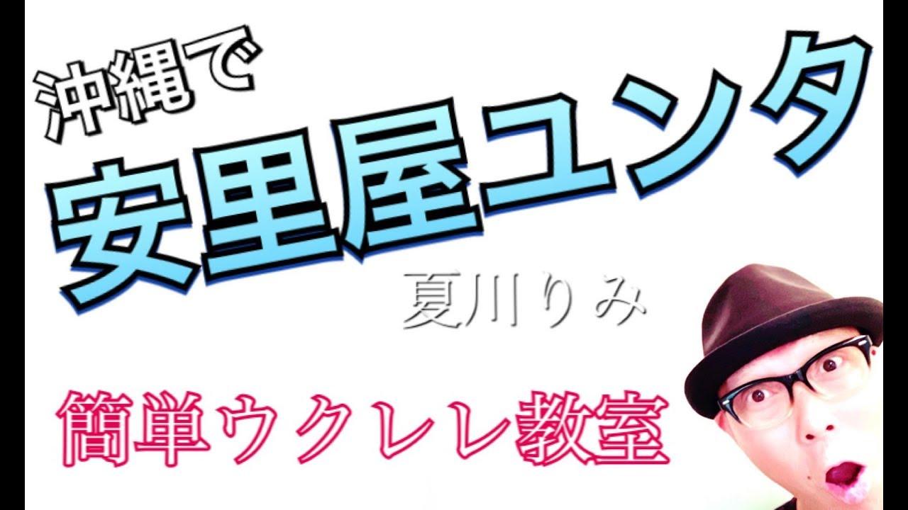 《沖縄より》安里屋ユンタ【ウクレレ 超かんたん版 コード&レッスン付】GAZZLELE