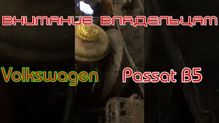Внимание владельцам Фольксваген пассат б5! Стоит вода под аккумулятором