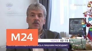 Смотреть видео Развод Павла Грудинина стал самой обсуждаемой темой недели - Москва 24 онлайн