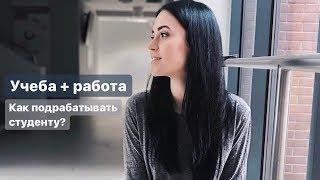 Фото Как совмещать работу и учёбу в Польше. Собственный опыт.