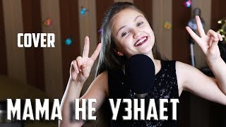 МАМА НЕ УЗНАЕТ  |  Ксения Левчик  |  cover Lady Diana