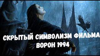 ВОРОН 1994 | Скрытый символизм фильма