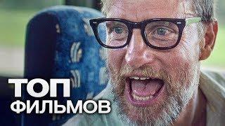 10 ФИЛЬМОВ С УЧАСТИЕМ ВУДИ ХАРРЕЛЬСОНА!