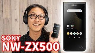 【レビュー】SONY 新作ウォークマン『NW-ZX500シリーズ』サブスク対応プレイヤー!