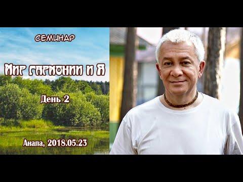Александр Хакимов - 2018.05.23, Анапа, Мир гармонии и Я, День 2