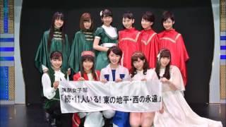 モーニング娘。'16 牧野真莉愛・羽賀朱音による、演劇女子部「続・11人...