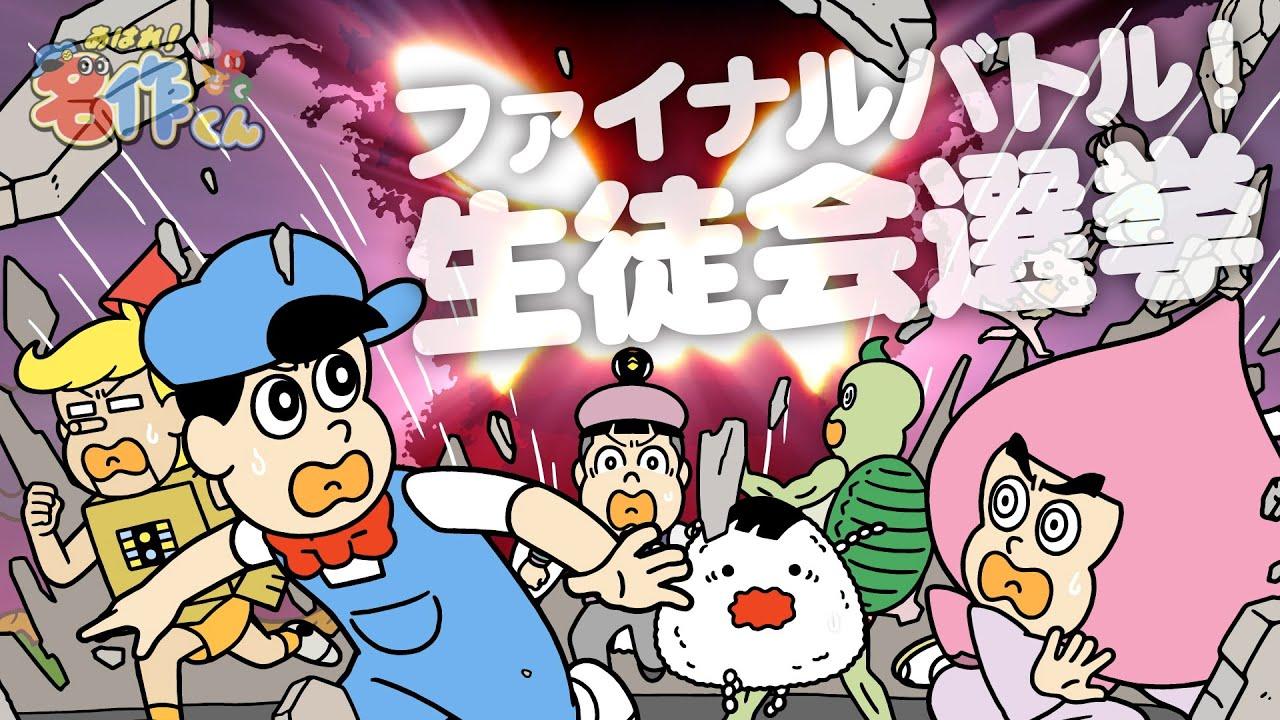 【新作】あはれ!名作くん「ファイナルバトル!生徒会選挙!」【花江夏樹】