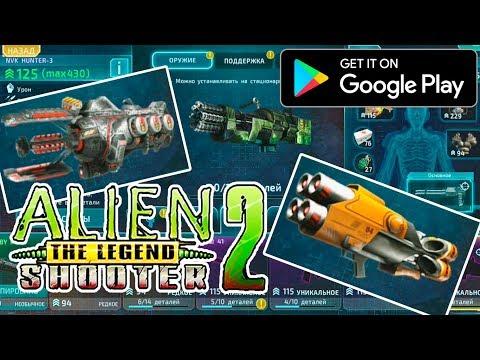 Обновление, Новая Игра, Пушки - Alien Shooter 2 - The Legend