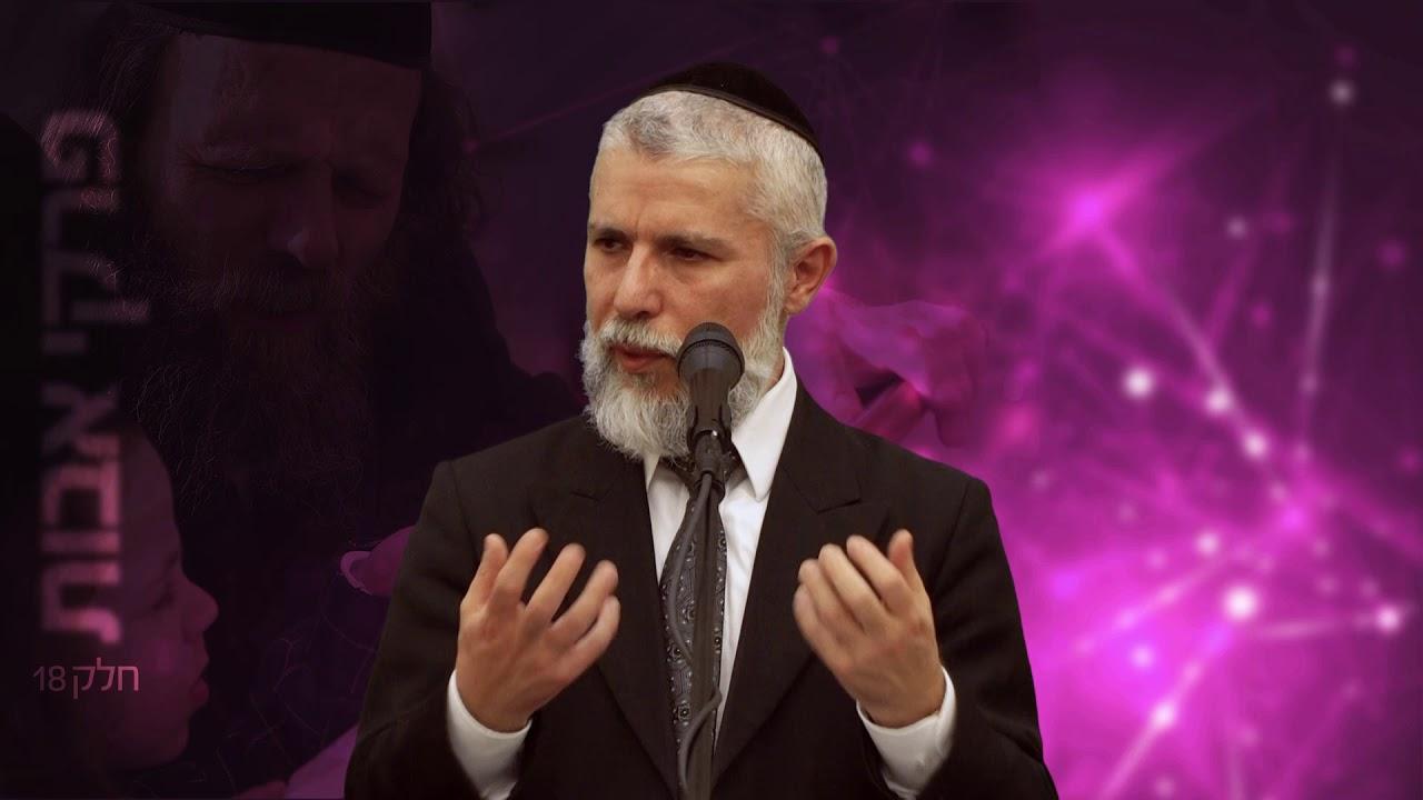 הדרכה קצרה: אל תהרוס את הבריאות שלך - הרב זמיר כהן HD