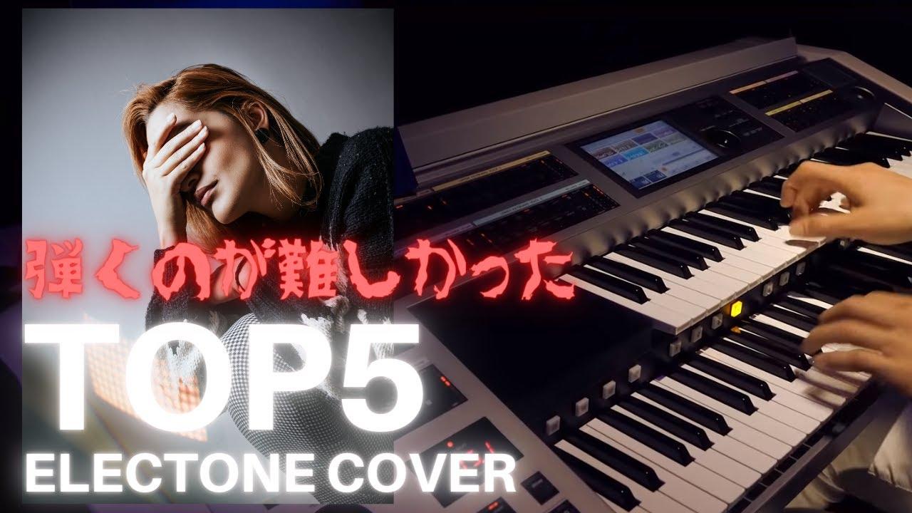 弾くのが難しかった曲TOP5【エレクトーン】【インストカバー】