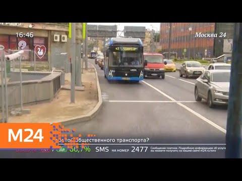 """""""Жизнь в большом городе"""": Общественный транспорт - Москва 24"""