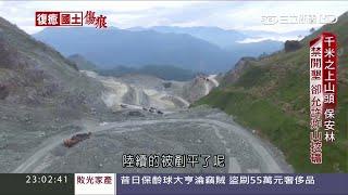 《三立調查報告》復癒國土傷痕 20160731 (礦業法非修不可)