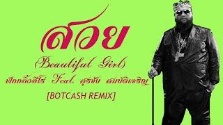 สวย (Beautiful Girl) – ฟักกลิ้งฮีโร่ Feat. สุรชัย สมบัติเจริญ [BOTCASH Remix]