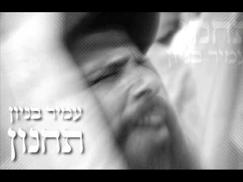עמיר בניון תחנון Amir Benayoun