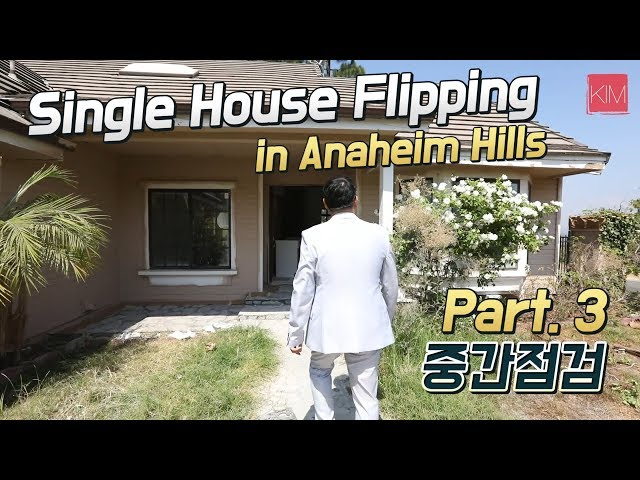 [김원석 부동산] 플리핑 Anaheim, Part 3 Single House Flipping