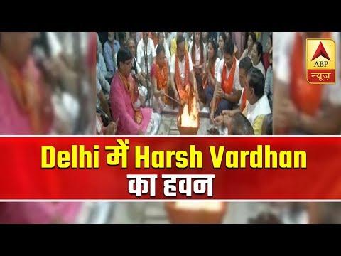 BJP Candidate Harsh Vardhan Offers Prayers Ahead Of Nomination | ABP News