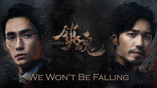 (中文字幕/Sub Esp) We Won't Be Falling - Guardian Main Theme 我们不会失败《镇魂》主题曲 By Chen Xue Ran 陈雪燃