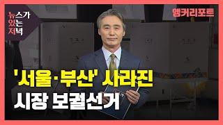 [뉴있저] 서울부산 없는 서울부산 시장 보궐선거 / Y…