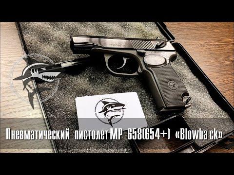 Пневматический пистолет МР 658 он же МР 654 с Blowback. Норм?