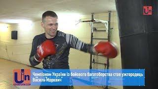Чемпіоном України із бойового багатоборства став ужгородець Василь Морквич