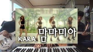 KARA(카라) - Mamma Mia(맘마미아)