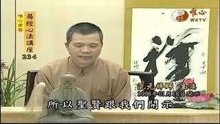 風澤中孚(二)【易經心法講座234】| WXTV唯心電視台