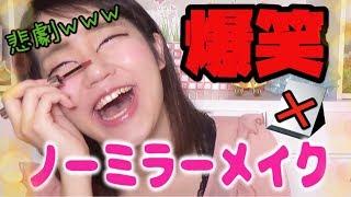【爆笑】ノーミラーメイクで腹筋崩壊www【悲惨】/No Mirror Makeup Challenge thumbnail