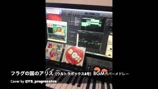 PCエンジンのCD-ROMマガジン「ウルトラボックス6号」より、衛藤ヒロユ...