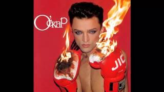 Оскар (Oskar) - Бег по острию ножа (Весь альбом)