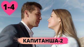 ПРОДОЛЖЕНИЕ ПОЛЮБИВШЕЙСЯ МНОГИМ МЕЛОДРАМЫ! Капитанша-2! 1-4 Серии. Русские сериалы
