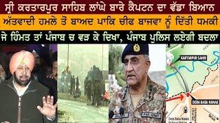 ਅੱਤਵਾਦੀ ਹਮਲੇ ਤੋਂ ਬਾਅਦ ਪਾਕਿ ਚੀਫ ਬਾਜਵਾ ਨੂੰ ਦਿੱਤੀ ਧਮਕੀ | Captain Amarinder Singh