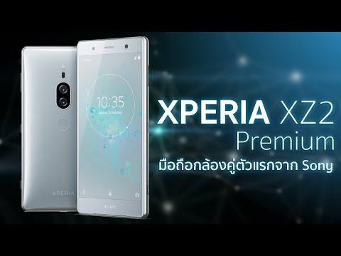 XPERIA XZ2 Premium มือถือกล้องคู่ตััวแรกจาก Sony | Droidsans - วันที่ 17 Apr 2018