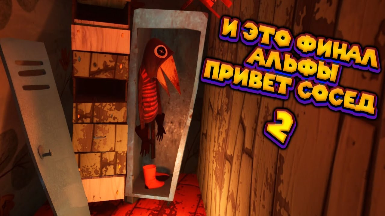 ФИНАЛ ПРИВЕТ СОСЕД 2 Alpha 1 Hello Neighbor 2 Alpha 1