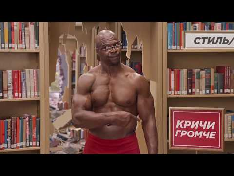 Реклама Old Spice с Терри Крюсом про киберспорт и мужика 21 века