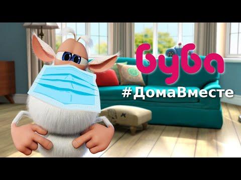Буба 😷 #СидимДома #ДомаВместе 🏠 Подборка - Весёлые мультики для детей - Буба МультТВ