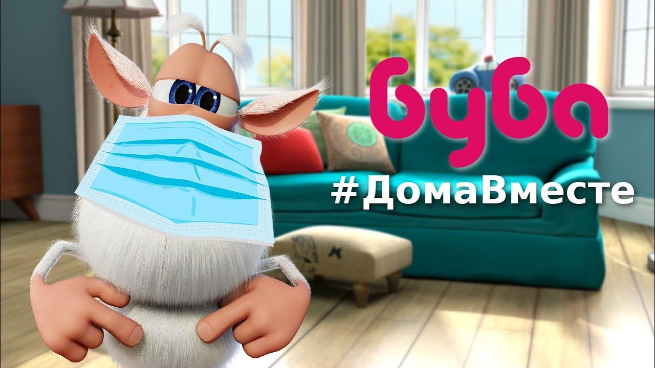 Буба 😷 #СидимДома #ДомаВместе 🏠 Подборка – Весёлые мультики для детей – Буба МультТВ
