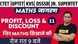 CTET |UPTET| KVS| DSSSB| JN. SUPERTET 2020-21 || Maths || By Deepak Sir |11| PROFIT, LOSS \u0026 DISCOUNT