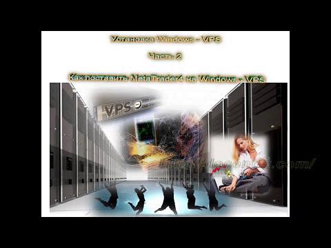 2. Как установить MetaTrader4 на Windows-VPS