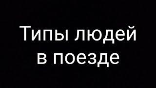 Типы людей в поезде/Sofia Bilyk