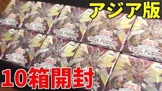 【遊戯王】みさわ大発狂!!!アジア版「ソウル・フュージョン」10箱でレヴィオニアの20thシク狙ってみた!!!【神回】