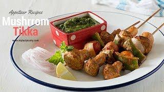 Mushroom Tikka Recipe - मशरुम टिक्का - Indian Starters Recipe - Veg tikka