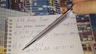√ 22 алгебра 7 класс. Какие значения принимает