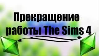 видео Вылетает The Sims 4? Решение есть! [ГДЕ И КАК]