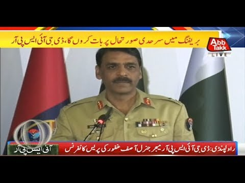 DG ISPR Maj Gen Asif Ghafoor Addresses Press Conference