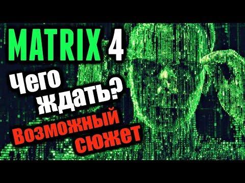 МАТРИЦА 4 - ЧЕГО ЖДАТЬ? | ВОЗМОЖНЫЙ СЮЖЕТ