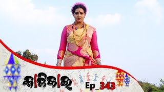 Kalijai | Full Ep 343 | 20th Feb 2020 | Odia Serial - TarangTV